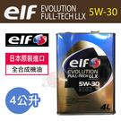 【愛車族】ELF EVOLUTION FULL-TECH LLX 5W-30 億而富 全合成機油 4L