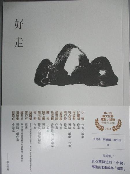 【書寶二手書T1/一般小說_JAW】好走_王虎森、周維剛、郭昱沂