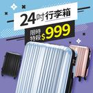 限量促銷 行李箱 旅行箱 24吋 大容量...