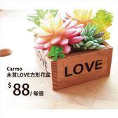 LOVE方形多肉花盆/收納盒(單個) CARMO【E02002】