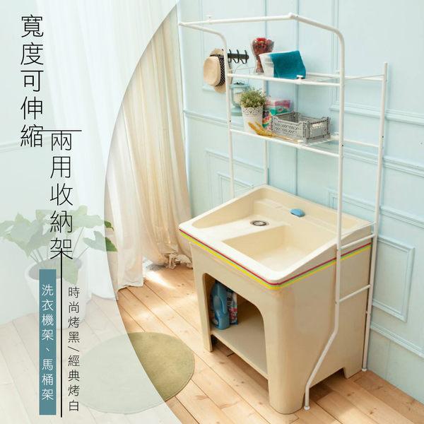 馬桶架/毛巾架/置物架  寬度可伸縮烤白兩用洗衣機收納架  dayneeds