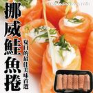 【海肉管家-全省免運】翡翠挪威鮭魚卷X1盒(300g±10%/包)