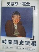 【書寶二手書T2/科學_IJL】時間簡史續篇_史蒂芬霍金