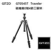 【聖影數位】法國 GITZO GT0545T Traveler 碳纖維0號4節三腳架 公司貨