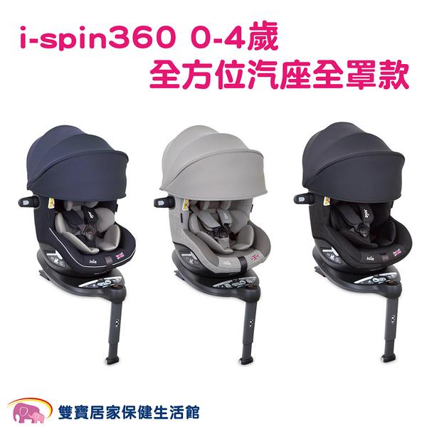 【贈現金卡】奇哥Joie i-spin Canopy 360 0-4歲全方位汽座全罩款 嬰兒汽座 安全汽座 兒童座椅 汽座