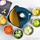 切菜神器網紅同款圓形多功能切菜器12件套家用廚房切菜絲切菜器帶護手刨刀 【快速出貨】
