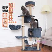 貓跳台 貓爬架牆架子貓窩一體貓樹貓咪玩具跳台貓抓爬柱劍麻大型別墅貓塔T 3色