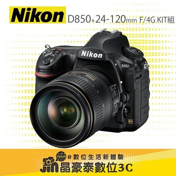 尼康 Nikon D850 +AF-S 24-120MM F/4G ED VR KIT 鏡組 相機 晶豪野 3C 專業攝影 公司貨 台南高雄 實體店面
