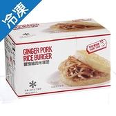 最划算薑燒豬肉米漢堡160g X3【愛買冷凍】