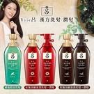 韓國 Ryoe呂 漢方洗髮/潤髮 500ml