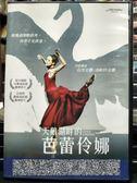 挖寶二手片-P02-076-正版DVD-電影【天鵝湖畔的芭蕾伶娜】-皮耶拉寇特 阿妮耶思雷特思圖 烏里安娜