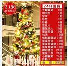 聖誕樹現貨 當天快速出貨1.5米1.8米2.1米 加密豪華套餐聖誕節裝飾聖誕場景佈置igo 小確幸生活館