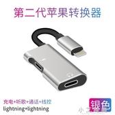 蘋果7P耳機充電二合一iphone7耳機轉接頭數據線 小艾免運