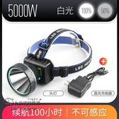 LED頭燈強光充電防水感應遠射3000米頭戴式手電筒超亮夜釣魚礦燈【超低價狂促】