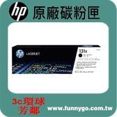 HP 原廠黑色碳粉匣 高容量 CF210X (131X)