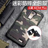 軍事級抗摔 迷彩殼 三星 Galaxy S9 Plus 手機殼 全包 超薄 保護殼 軟+硬 氣囊殼 氣墊殼