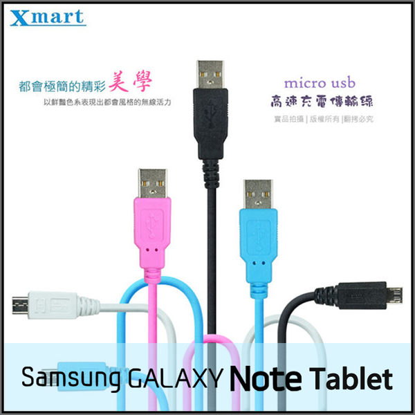 ☆Xmart Micro USB 2M/200cm 傳輸線/高速充電/SAMSUNG Galaxy Note 8.0 N5100/NotePRO 12.2吋 P9000