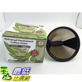 [美國直購] 咖啡機濾網 免更換咖啡濾網(型號4號尺寸12.2x8.9x12.2cm) Medelco #4 Cone Coffee Filter _CC3