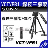 SONY VCT-VPR1 線控三腳架 + 雲台 鋁合金 VCTVPR1 三腳架 攝影腳架 遙控 限宅配寄送 公司貨