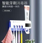 牙刷消毒器 紫外線牙刷消毒器烘乾家用置物架衛生間吸壁掛式免打孔多功慧套裝LX 全館免運