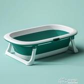 貝喜寶寶浴盆嬰兒洗澡盆可摺疊新生兒用品大號可坐躺小孩兒童浴桶 好樂匯