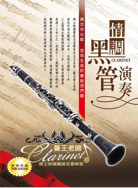 【停看聽音響唱片】【CD】番王老師情調黑管演奏 (6CD)