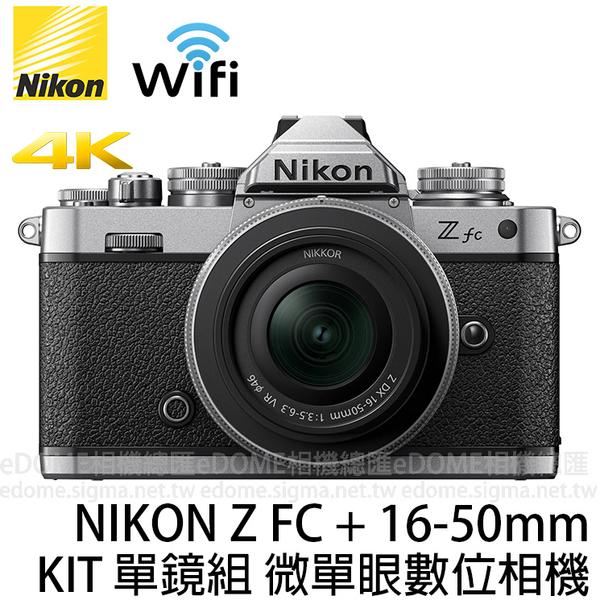 NIKON Z FC KIT 附 16-50mm F3.5-6.3 VR (24期0利率 免運 公司貨) Z系列 DX 數位單眼相機 4K錄影