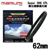 名揚數位 MARUMI  DHG Super Circular P.L  62mm 多層鍍膜 CPL 偏光鏡 防潑水 防油漬 彩宣公司貨