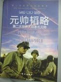 【書寶二手書T1/國中小參考書_YBH】中小學生閱讀繫列之第二次世界大戰縱橫錄-元帥韜略