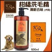 『寵喵樂旗艦店』K'9 NatureHolic天然無毒洗劑專家》柑橘去味洗毛精(犬用)500ml