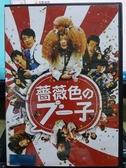 挖寶二手片-T02-185-正版DVD-日片【薔薇色的豬小妹】-指原莉乃(直購價)