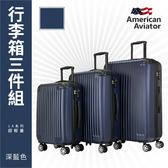 【American Aviator】LA洛杉磯系列-菱紋抗刮超輕量行李箱 超值三件組(深藍色) 旅行箱 多色可選