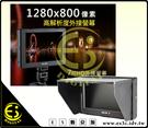ES數位 Viltrox 唯卓 DC-70 II 7吋 二代 外接 高解析度 液晶螢幕 外接 螢幕 DC70II