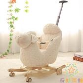 兒童兩用木馬帶音樂搖搖車嬰兒實木小搖椅男女寶寶【奇妙商舖】