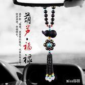 汽車掛件葫蘆車內男女保平安符吊墜高檔車載后視鏡掛飾品『miss洛羽』 JL2321