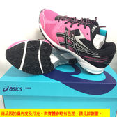 亞瑟士 ASICS  大童慢跑鞋 (桃黑) LAZERBEAM  RC 舒適輕量慢跑鞋 C8B1N-1990【 胖媛的店 】