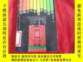 二手書博民逛書店罕見中國古代科學家的故事Y176068 蔡景峯等編寫 中國少年兒