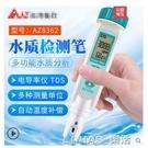 鹽度計咸度計測試儀EC計電導率儀TDS水質測試筆DO溶氧儀 樂活生活館