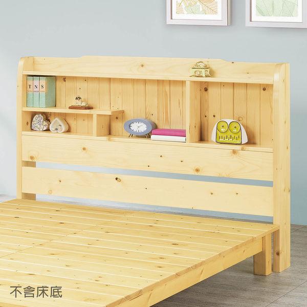 【森可家居】松木實木5尺雙人書架型床頭箱 7SB081-1 日式無印風