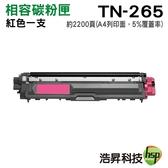 BROTHER TN-265M 紅色 相容碳粉匣 適用 HL-3170CDW/MFC-9330CDW