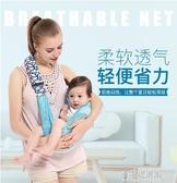 嬰兒背帶 簡易嬰兒背帶初生新生兒橫抱式背巾四季通用前抱式寶寶抱帶背孩子小宅妮