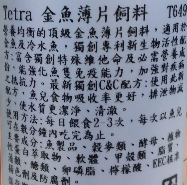 【西高地水族坊】德國Tetra 新活性配方金魚薄片飼料250ml(新包裝)