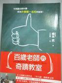【書寶二手書T1/大學教育_GHH】百歲老師的奇蹟教室_橋本 武