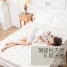 乳膠床墊 / 單人5cm【皮爾帕門頂級天然乳膠床墊】3x6.2尺 原廠印花布套 戀家小舖ACL005