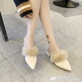 尖頭半托女鞋秋冬新款時尚百搭外穿懶人穆勒鞋包頭毛毛拖鞋女 雙十二全館免運