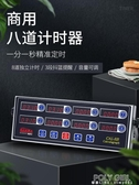 商用八通道計時器廚房提醒器烘焙倒時器定時器漢堡炸雞店設備 poly girl