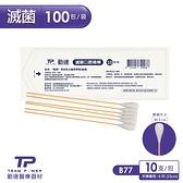 【勤達】滅菌口腔棉棒 10支裝X100包/袋-B77 傷口清洗、上藥護理棉棒、棉花棒