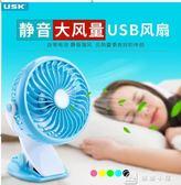 風扇 USB可充電學生宿舍寢室床上臺式夾子隨身便攜迷你小電風扇嬰兒推 娜娜小屋
