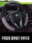 方向盤套汽車方向盤套防滑把套四季通用型大眾日產現代豐田雪佛蘭起亞榮威LX 新品特賣雲朵