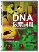 【停看聽音響唱片】【DVD】DNA破案關鍵